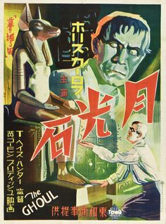 Boris Karloff in 石光月. 30 Vintage Movie Posters from Japan - 50 Watts