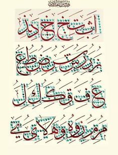 Islamic Art Pattern, Arabic Pattern, Arabic Calligraphy Design, Arabic Calligraphy Art, Lettering Tutorial, Teaching Art, Script, Design Inspiration, Wall Art