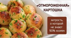 Мало кто знает о такой хитрости при запекании картофеля в духовке