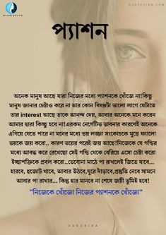 rooyklam - 0 results for quotes Passion Quotes, Real Life Quotes, Bengali Poems, Bengali Art, Citations Viking, Poem Quotes, Motivational Quotes, Viking Quotes, Bangla Love Quotes