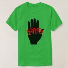 Stop hand with the text corruption in Bengali T-Shirt - click/tap to personalize and buy