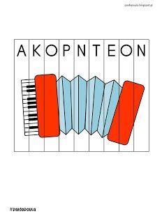 Παζλ λέξεων με τα μουσικά όργανα Music Worksheets, Music Crafts, Music Education, Activities, Music Ed, Music Classroom, Teaching Music