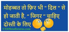 Friendship day quotes, status and messages collection in hindi to wish your friends and buddies across the globe a happy friendship day 2019 Happy Friendship Day, Friendship Day Quotes, Hindi Quotes, Quote Of The Day, Funny Jokes, Messages, Happy Friends Day, Husky Jokes, Daily Quotes