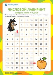 Kindergarten Lessons, Kindergarten Worksheets, Math Lessons, Preschool Activities, Math For Kids, Games For Kids, Algebra, Boys Furniture, Pre Writing