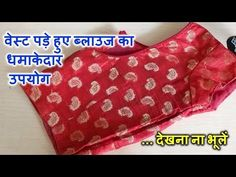 How to make Beautiful Fancy Purse/Bag from waste Blouse cloth at home. Reuse waste Blouse Fabric in to attractive ladies Purse/Bag at home with world. Ladies Purse, Interesting Topics, Sewing Techniques, Indian Art, Art Paintings, Sewing Tutorials, Reuse, Blouse Designs, More Fun