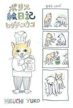 Higuchi Yuko Boris Enikki (Boris picture diary) Manga Comic Kawaii Cute
