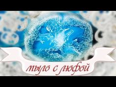 Мыло с люфой - Kamila Secrets Выпуск 64 - YouTube