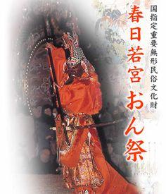 春日大社/春日若宮おん祭   12/15~18 http://small-life.com/archives/11/12/1720.php http://www.kasugataisha.or.jp/onmatsuri/index.html