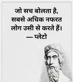 Know a real person. Osho Quotes On Life, Chankya Quotes Hindi, Sanskrit Quotes, Comedy Quotes, Good Thoughts Quotes, Knowledge Quotes, Reality Quotes, Bewafa Quotes, Destiny Quotes