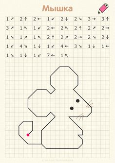 Math Activities For Kids, Brain Activities, Math For Kids, Kids Learning, Square Drawing, Kids Fathers Day Crafts, Colegio Ideas, Mathematics Games, Classroom Jobs