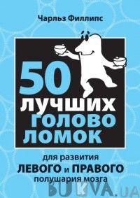 купити: Книга 50 лучших головоломок для развития левого и правого полушария мозга