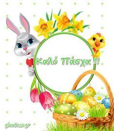 Wisdom, Easter, Wreaths, Door Wreaths, Easter Activities, Deco Mesh Wreaths, Floral Arrangements, Garlands, Floral Wreath