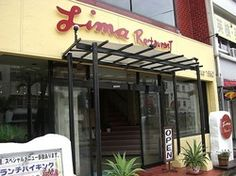 Lima Mexican Restaurant. Okinawa.  Address:1-24-3 Moromizato 諸見里1-24-3 City:Okinawa city 沖縄市 Phone Number: 098-933-3234 Hours:11:30 to 22:30(L.O) Close:Open Everday