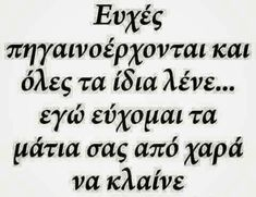 Greek Quotes, Wise Quotes, Wish, Christmas, Jars, Natal, Xmas, Weihnachten, Yule