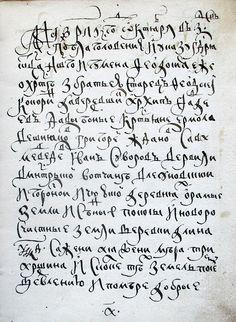 Cyrillic cursive  -  XVII c   by denismasharov