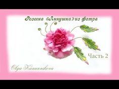 "Цветы из фетра Роза ""Аннушка"" Felt Ч2 Ольга Канунникова - YouTube"