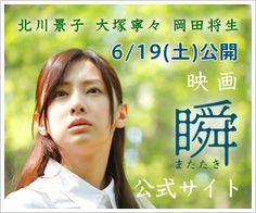 映画「瞬」公式サイト