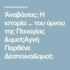 """Ἀναβάσεις: Η ιστορία ... του ύμνου της Παναγίας """"Αγνή Παρθένε Δέσποινα"""""""