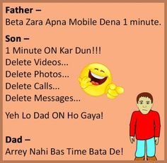 That Moment When Father Ask For Mobile Funny Joke | Funnyho.com