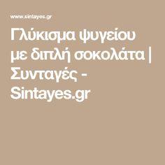 Γλύκισμα ψυγείου με διπλή σοκολάτα | Συνταγές - Sintayes.gr