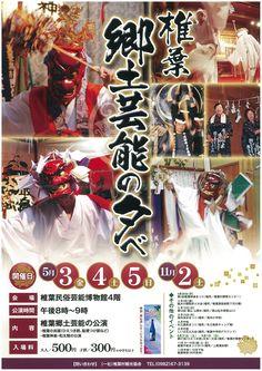 椎葉村観光協会 - おつるちゃんが行く! 2013こうし市秋祭り「合志よかもん・うまかもん博」