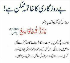 Beautiful Dua, Beautiful Names Of Allah, Islamic Phrases, Islamic Dua, Islamic Inspirational Quotes, Islamic Quotes, Quran Sharif, Learn Islam, Learn English Words