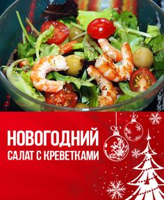 New Year's Food, Russian Recipes, Kung Pao Chicken, Cobb Salad, Potato Salad, Seafood, Food And Drink, Cooking Recipes, Tasty