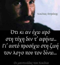 Greek Quotes, Mindfulness, Wisdom, Letters, Wallpapers, Thoughts, Facebook, Reading, Words