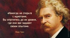 50 остроумных цитат Марка Твена
