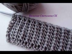"""Вязание спицами. Вяжем узор """"Диагональный стежок"""". Knitting. Knit pattern """"diagonal stitch."""" - YouTube"""