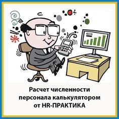 Как устроен калькулятор для расчета численности от +HR-ПРАКТИКА как им пользоваться и как скачать http://hr-praktika.ru/blog/instr/kalkulyator-dlya-rascheta-chislennosti/