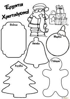 Φύλλα εργασίας για τα Χριστούγεννα