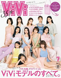 ViVi fashion magazine for women 2018 Vivi Fashion, Domo Arigato, Magazine Japan, Lily, Model, People, Beauty, Advertising, Culture