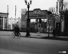 1950s. Moscow.