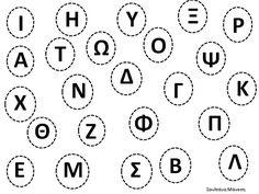 Δραστηριότητες, παιδαγωγικό και εποπτικό υλικό για το Νηπιαγωγείο: Φύλλο Εργασίας - Παίζω με τα γράμματα, μαθαίνω το όνομά μου Greek Alphabet, Beginning Of School, School Projects, Literacy, Names, Letters, Education, Learning, Blog