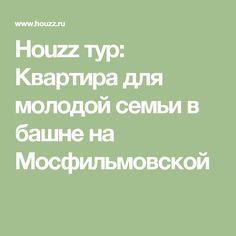 Houzz тур: Квартира для молодой семьи в башне на Мосфильмовской
