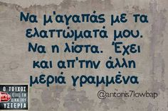 Image about funny in Greek Quotes by Ana Gemenetzi Pirpiri Funny Greek Quotes, Greek Memes, Funny Quotes, Life Quotes, Stupid Funny Memes, Funny Texts, General Quotes, Greek Words, Funny Clips