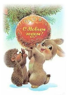 Russian Old New Year Postcard