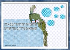 All rights reserved © Galia Nof Taboch   http://www.galisart.com/posters
