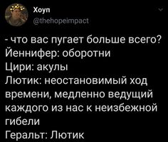 VK is the largest European social network with more than 100 million active users. The Witcher 3, Fandoms, Album, Humor, Memes, Boys, Humour, Moon Moon, Senior Boys