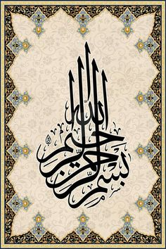 Basmalah by on DeviantArt Bismillah Calligraphy, Islamic Art Calligraphy, Islamic Art Canvas, Canvas Art, Middle Eastern Art, Kids Background, Islam Facts, Arabic Art, Islamic Pictures
