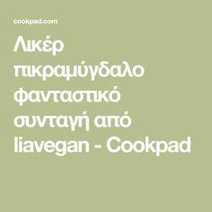 Λικέρ πικραμύγδαλο φανταστικό συνταγή από liavegan - Cookpad Confectionery, Drinks, Drinking, Beverages, Drink, Beverage