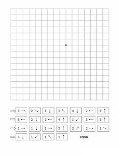 Kodlama Logic Math, Logic Puzzles, Coding For Kids, Math For Kids, Free Preschool, Preschool Activities, Figure Ground Perception, Graph Paper Art, Nerd Crafts