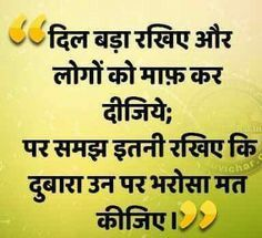 Marathi Love Quotes, Indian Quotes, Hindi Quotes On Life, Hindi Qoutes, Great Quotes About Life, Positive Quotes For Life Motivation, Good Thoughts Quotes, Motivational Picture Quotes, Inspiring Quotes