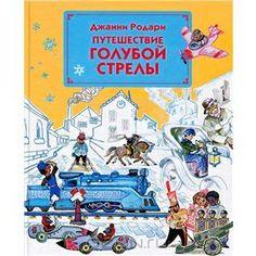 Книга Путешествие Голубой Стрелы - Джанни Родари