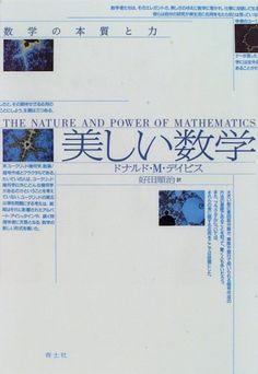 美しい数学―数学の本質と力 | ドナルド・M. デイビス, Donald M. Davis, 好田 順治 |本 | 通販 | Amazon