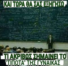 Funny Images, Funny Pictures, Funny Greek, Greek Quotes, Have A Laugh, True Words, Best Quotes, Funny Jokes, Lol