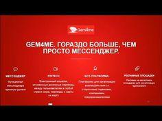 15.06.17 Презентация бизнеса от Совета Директоров Gem4me