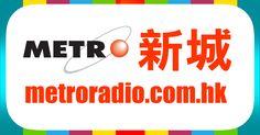 《新城電台》:金管局批出首批儲值支付工具牌照 Metro Broadcast: The HKMA has given out the first batch…