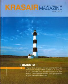 KRASAIR AIRLINES - Inflight Magazine - July 2005 Krasnoyarsk Defunct Russia /      Airline: KrasAir Airlines     Magazine Name: KrasAir Magazine     Date: July 2005     Magazine Comments:     Magazine Details: Includes fleet overview     Comments: Defunct Russian scheduled carrier based in Krasnoyarsk which ceased operations in 2008 after a liquidity crisis